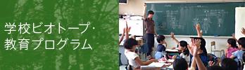 学校ビオトープ・ 教育プログラム