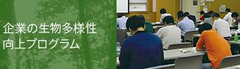 企業の生物多様性 向上プログラム