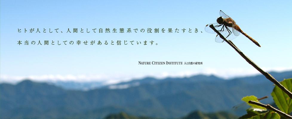 人と自然の研究所