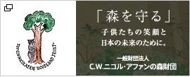 C.W.ニコル・アファンの森財団